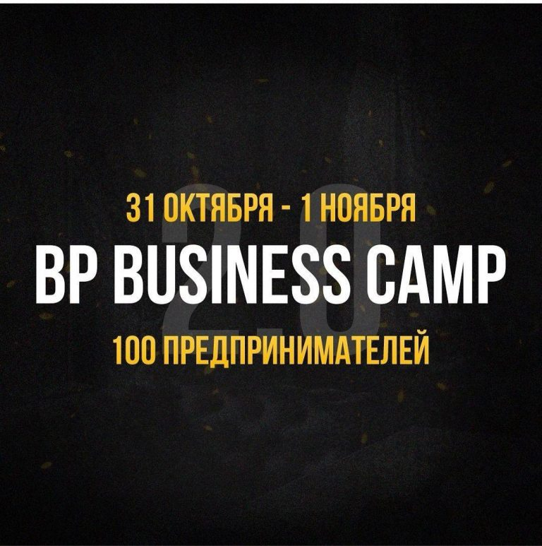 BP BUSINESS CAMP