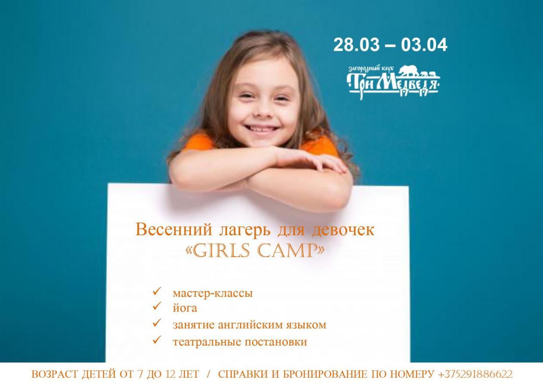 Лагерь для девочек