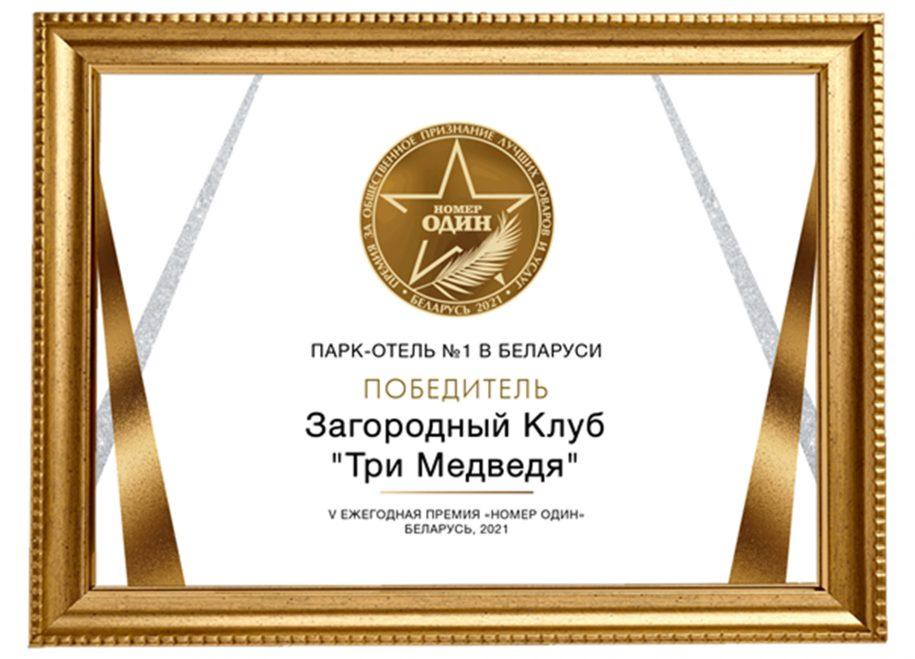 Парк-отель №1 в Беларуси!